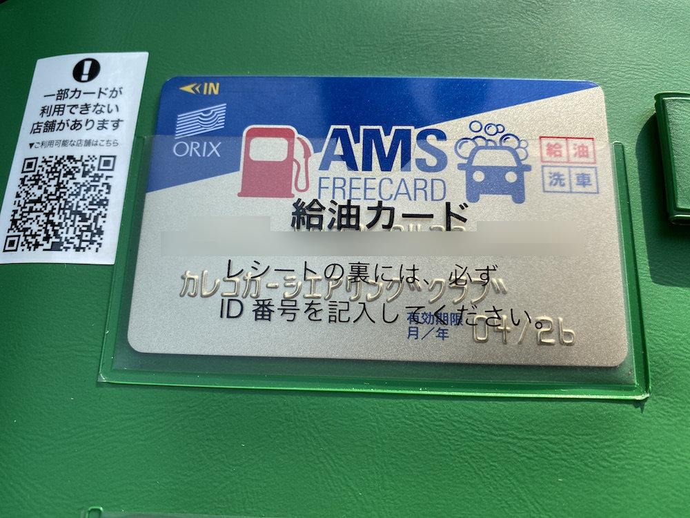 給油カード