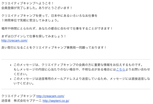CREATIVE CAMP 登録完了メール