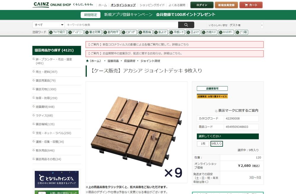 CAINZ 【ケース販売】アカシア ジョイントデッキ 9枚入り