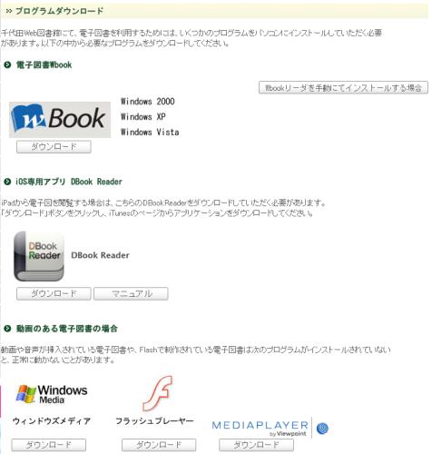千代田Web図書館 プログラムダウンロード