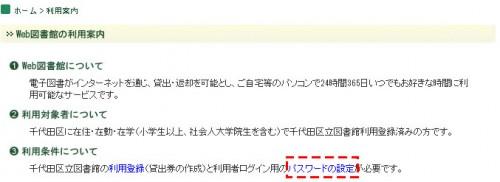 千代田Web図書館 利用案内