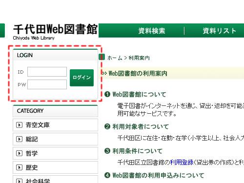 千代田Web図書館 ログイン