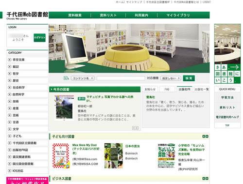 千代田Web図書館 ログイン後トップ