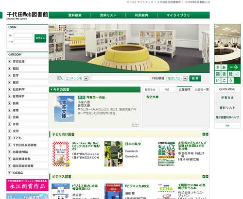 千代田Web図書館 トップ