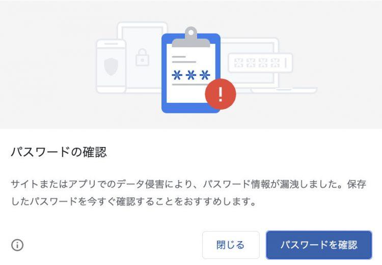 「パスワードの確認」ポップアップ