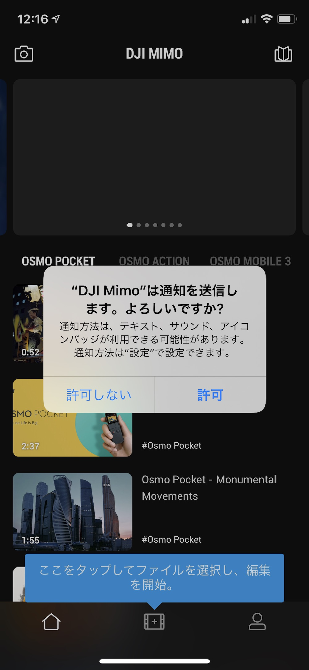 DJI Mimoからの通知確認
