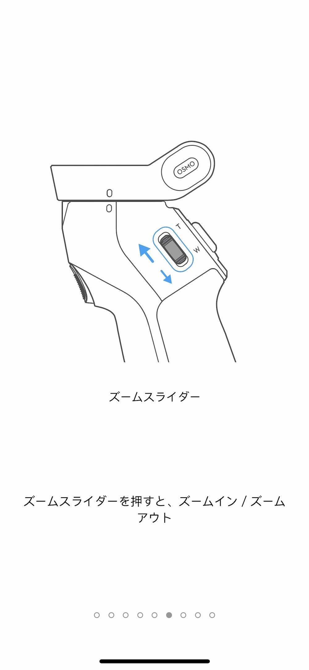 ズームスライダー