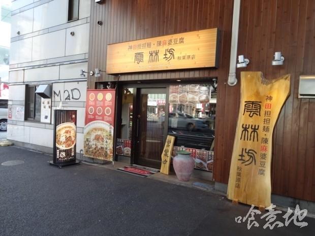 雲林坊 秋葉原店 外観