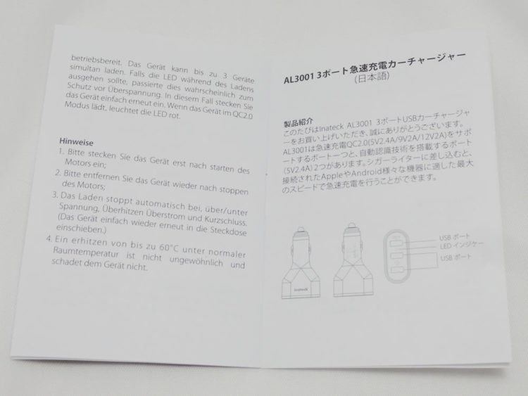 Instruction Manual 日本語部分
