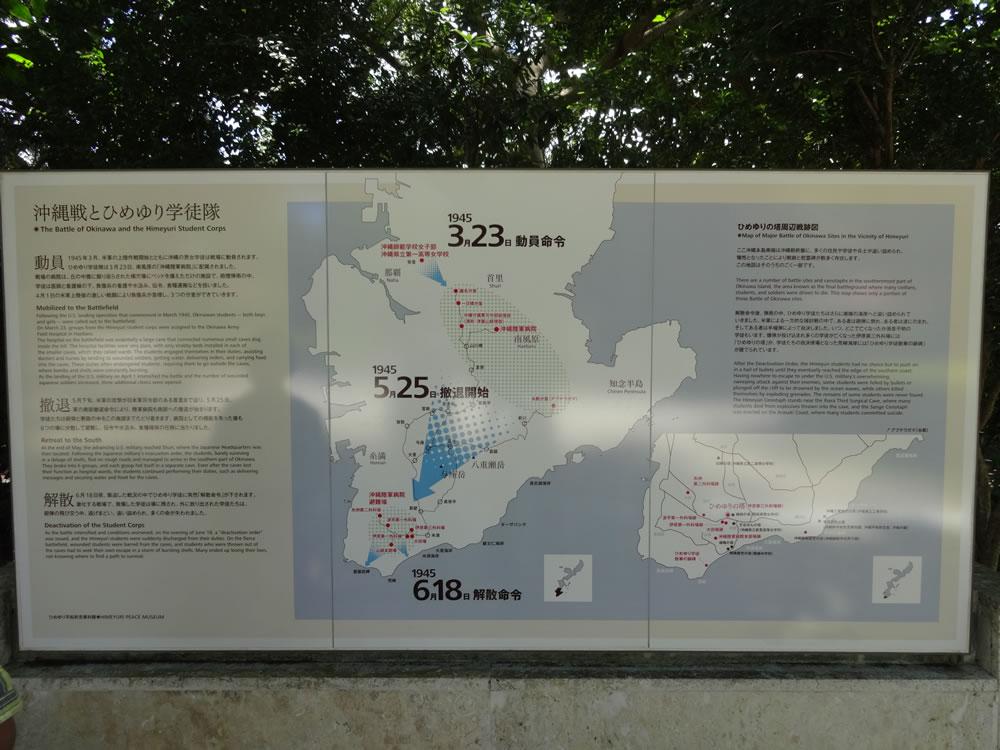 「沖縄戦とひめゆり学徒隊」