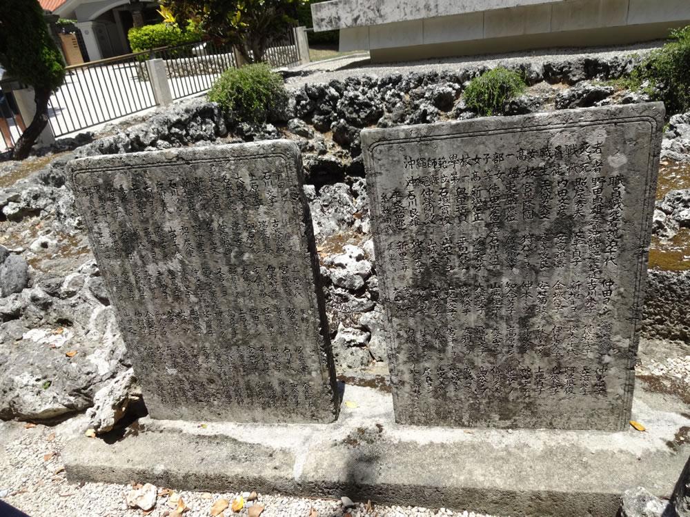 沖縄師範学校女子部一高女職員戦死者