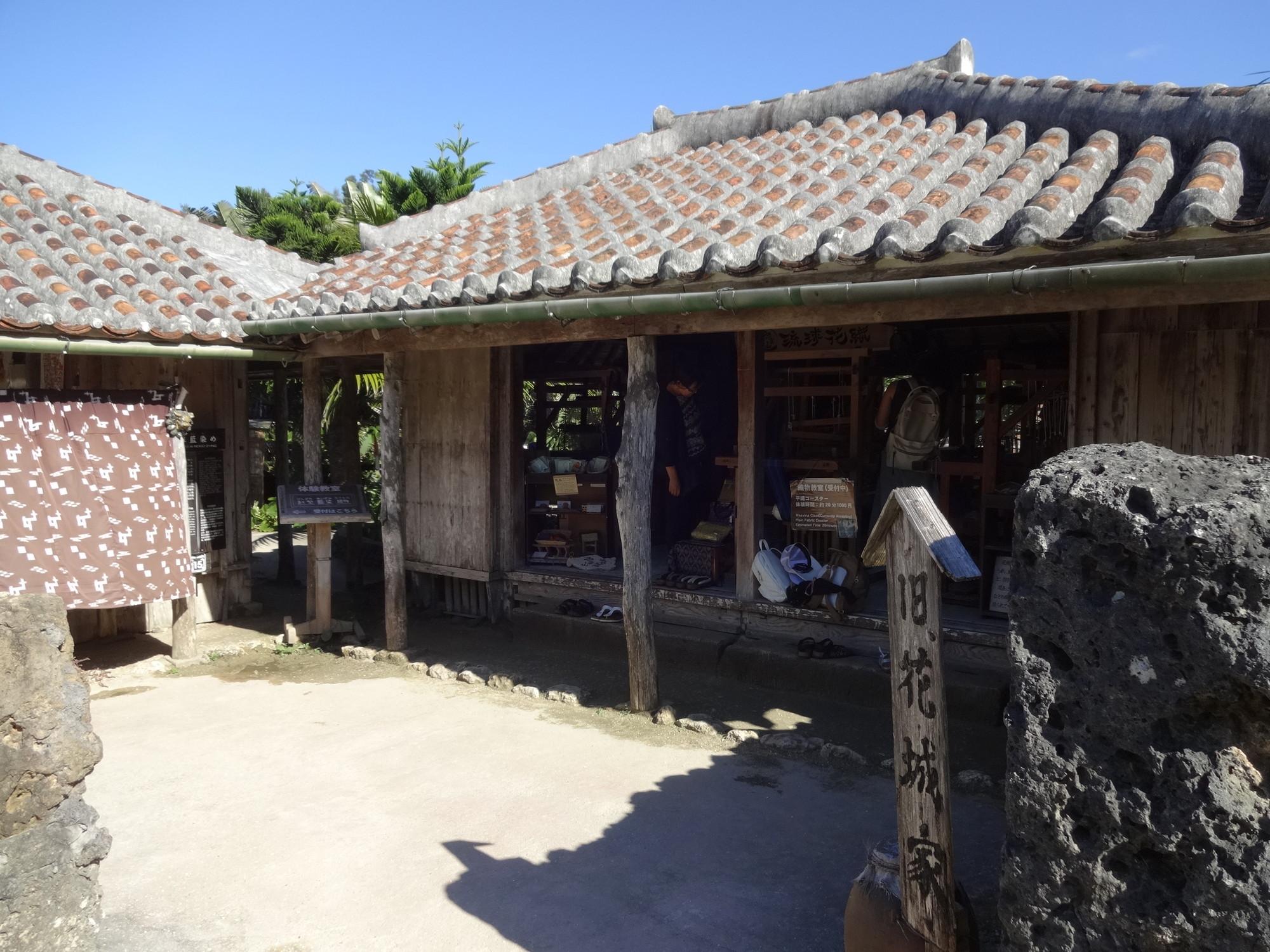旧花城(はなしろ)家
