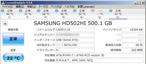 接続HDDスペック