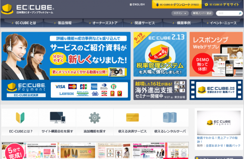 EC CUBE 公式サイト