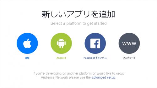 新しいアプリを追加
