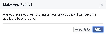 Make App Public?