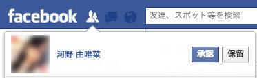 Facebook スパム 友達申請