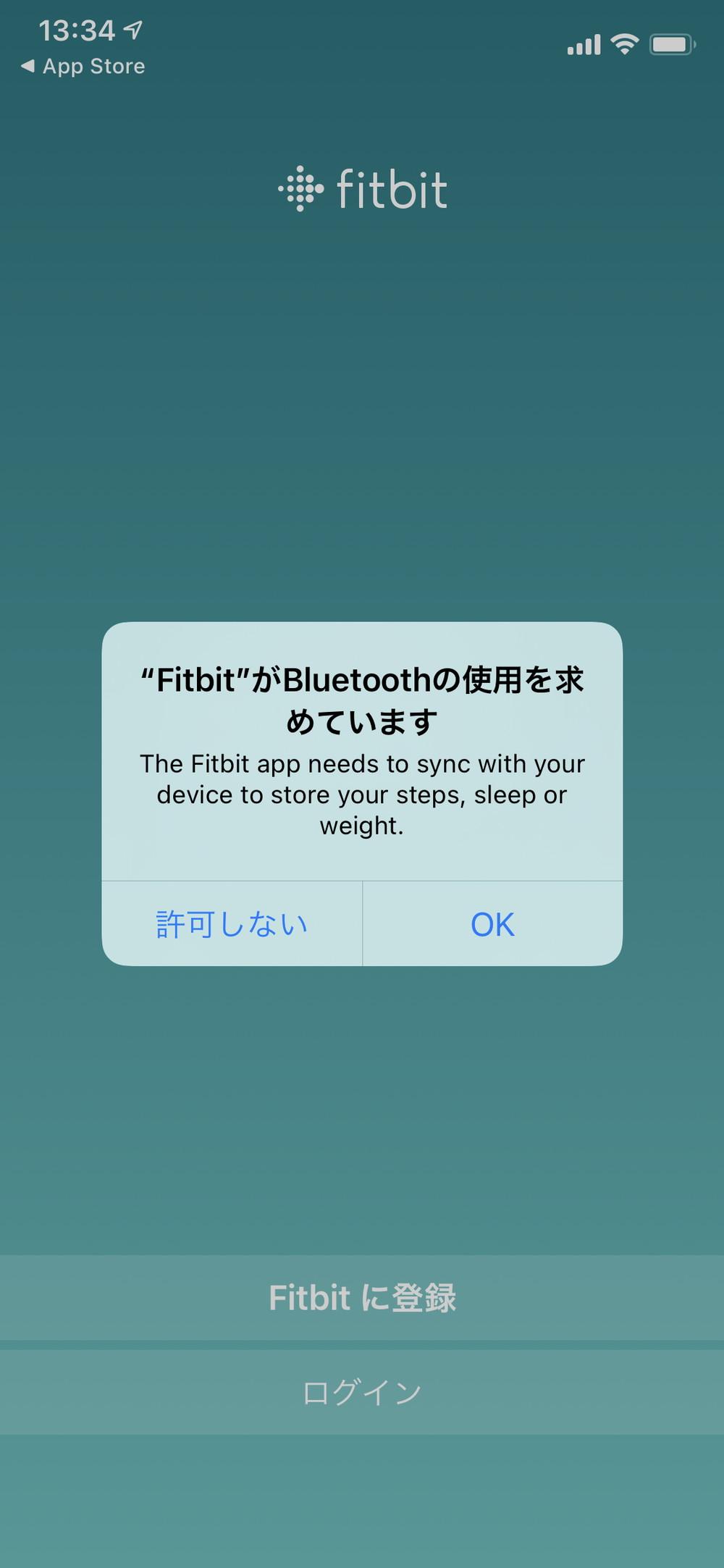 Fitbit ようこそ画面