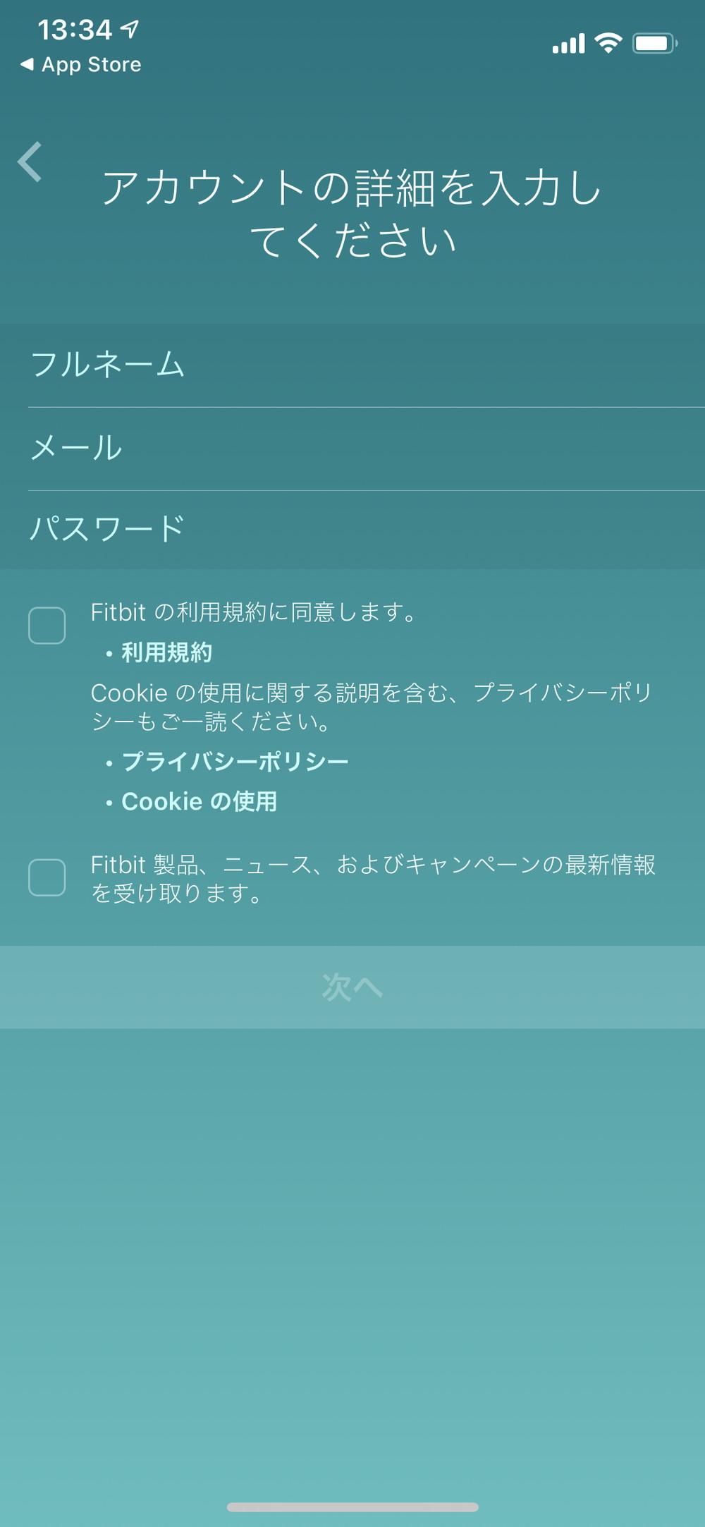 Fitbit アカウントの詳細を入力してください