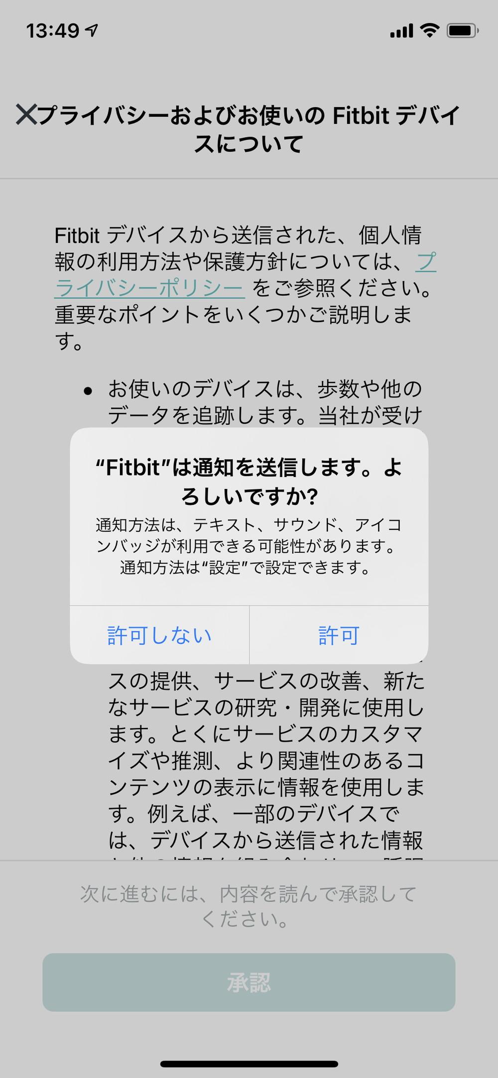 Fitbit 通知の送信確認