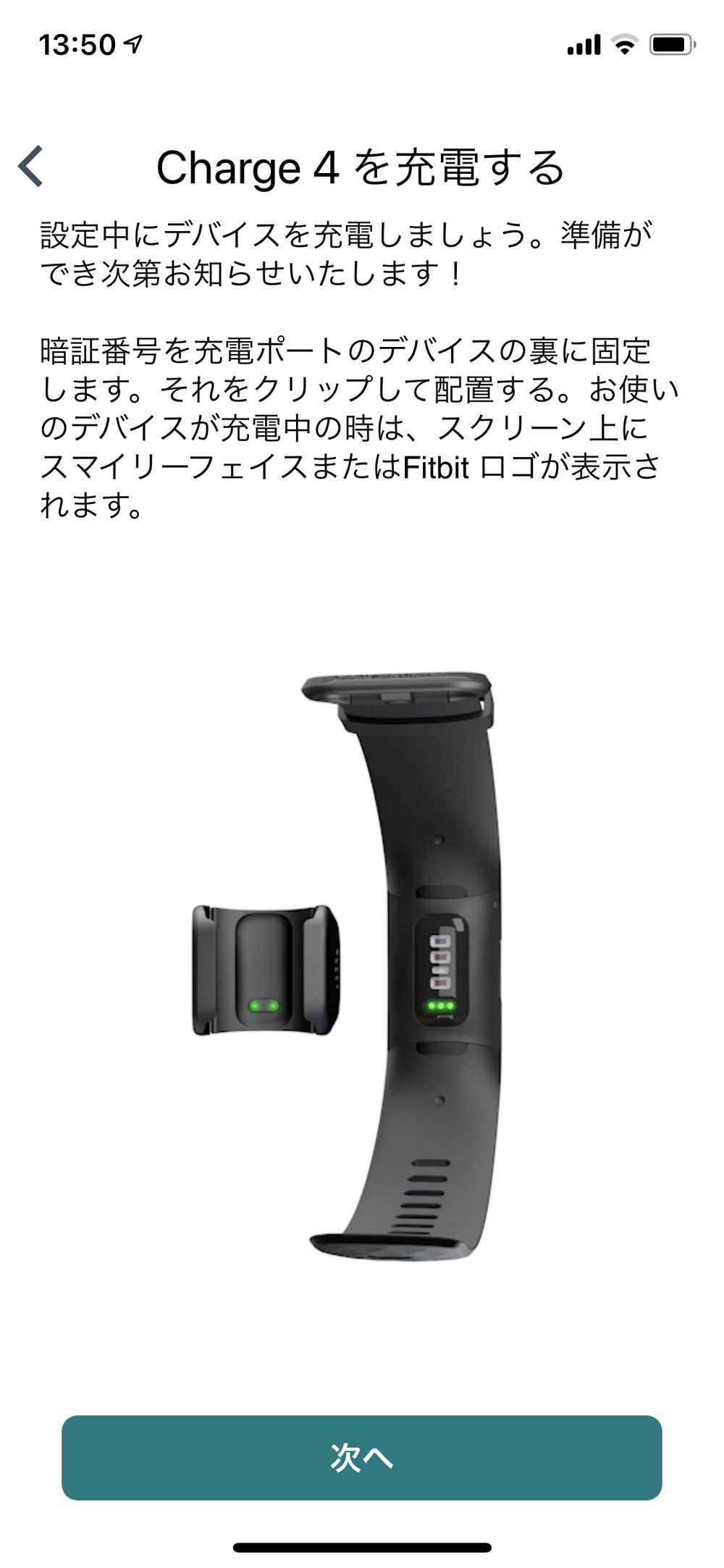 Fitbit Charge 4を充電する