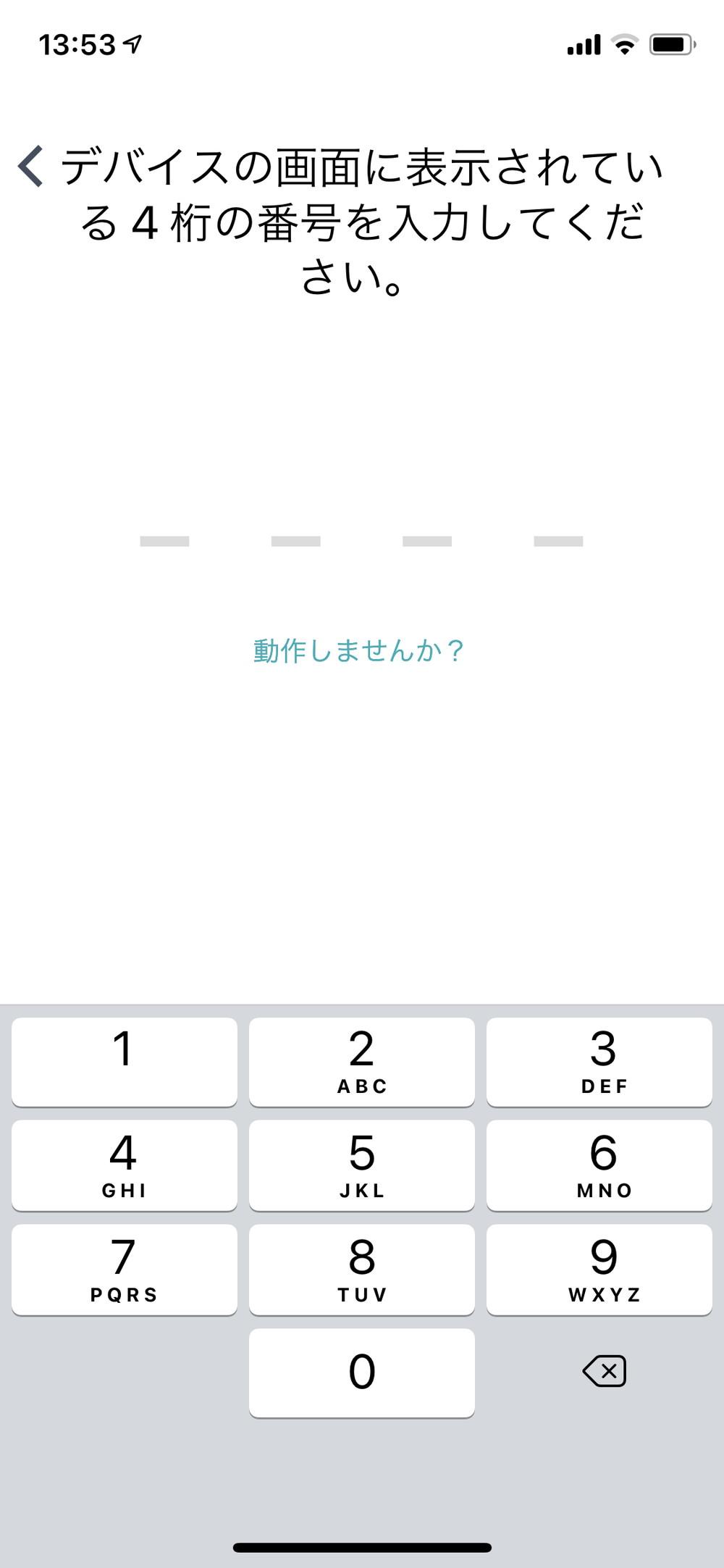 Fitbit デバイスの番号に表示されている4桁の番号を入力してください。