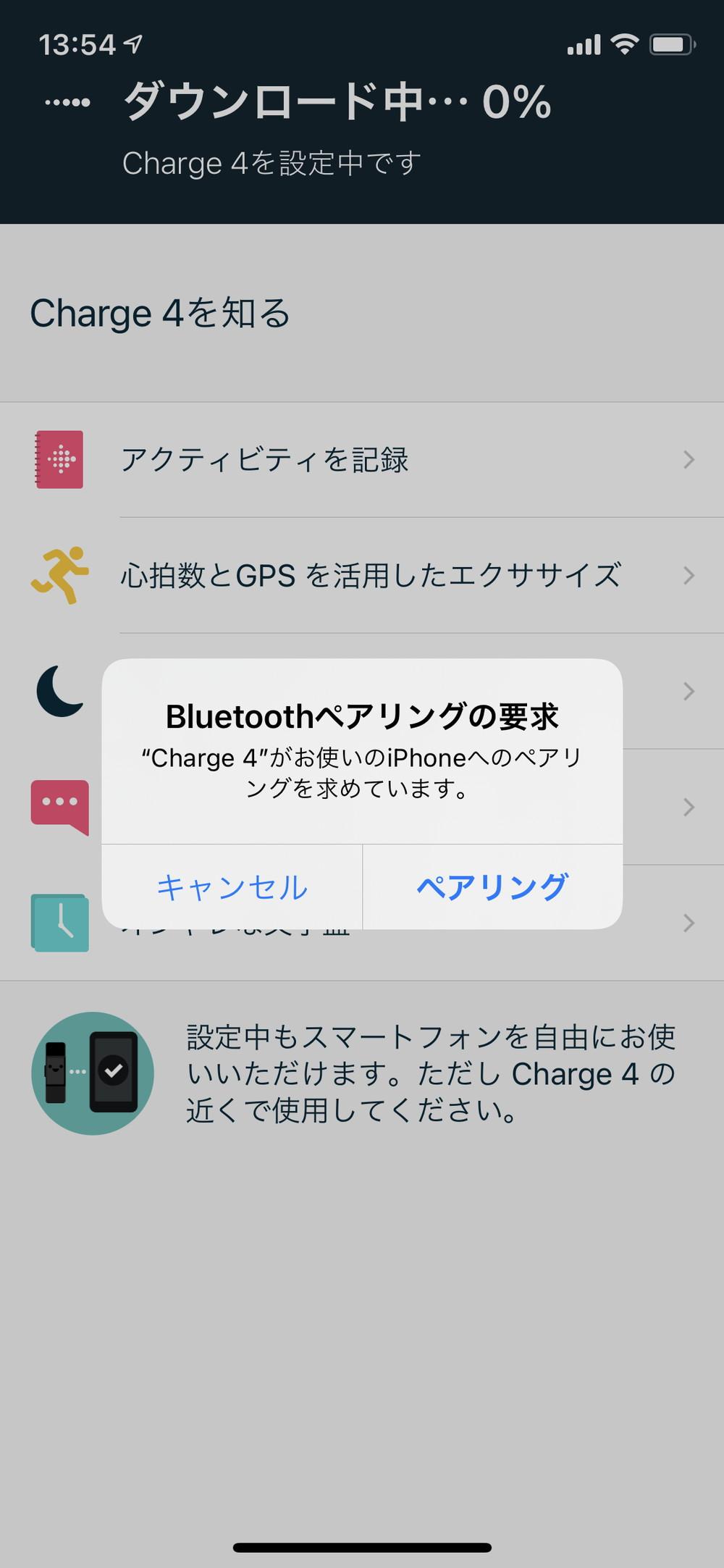 Fitbit Bluetoothペアリングの要求