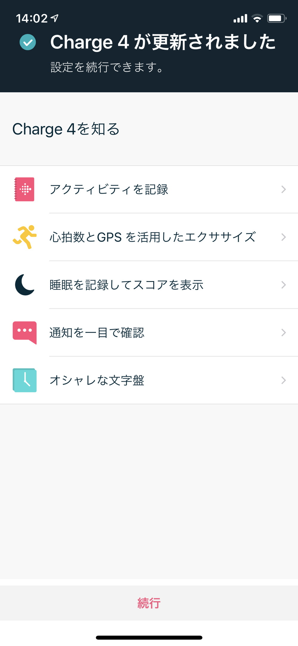 Fitbit Charge 4 更新完了