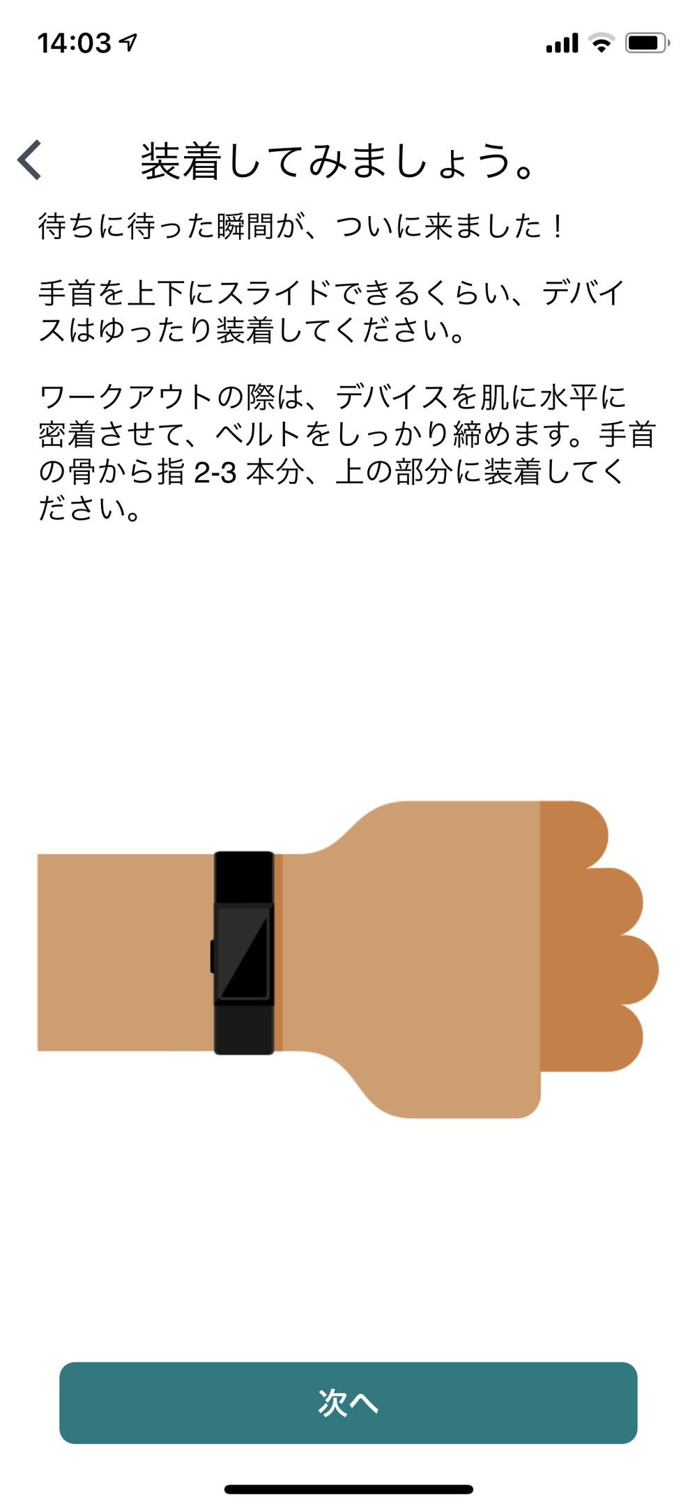 Fitbit 装着案内