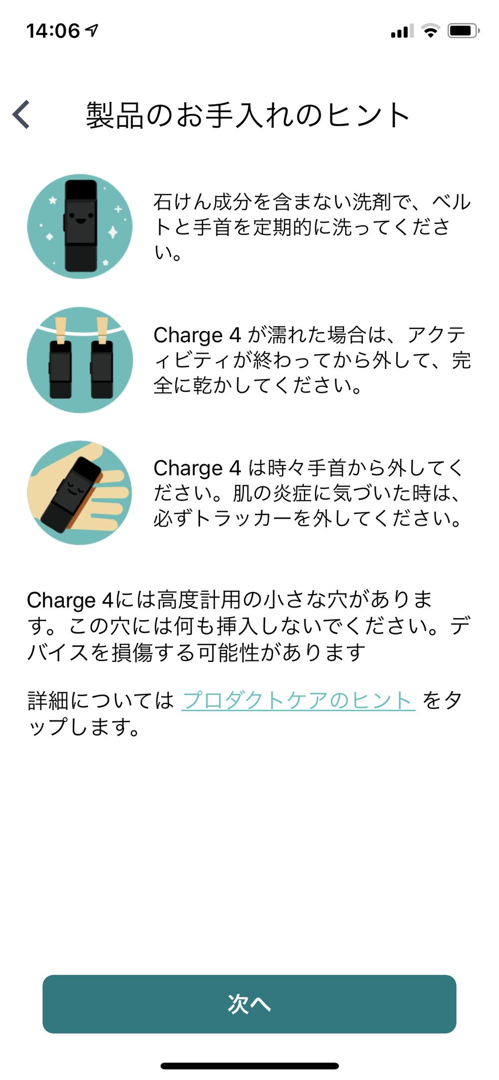 Fitbit 製品のお手入れのヒント