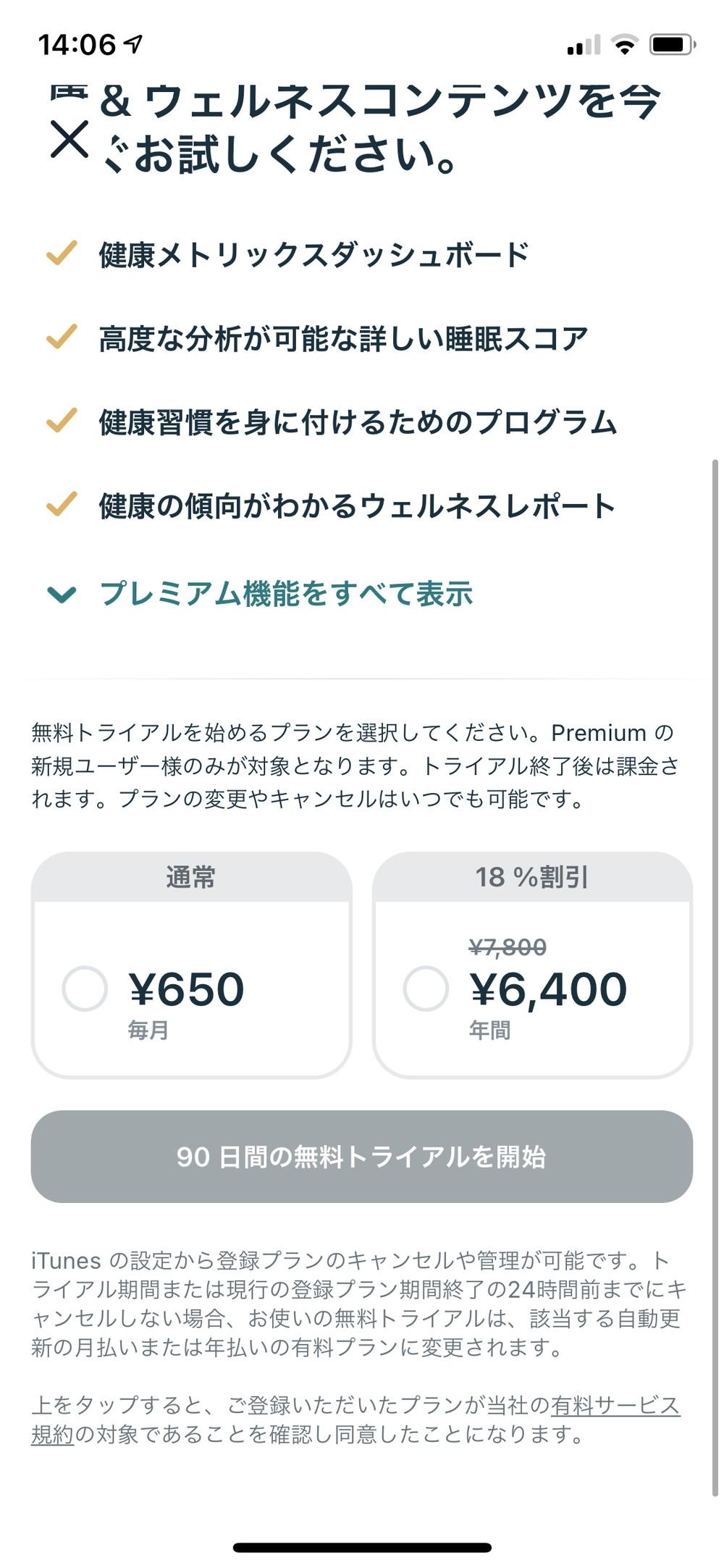 Fitbit 無料トライアル後の課金方法