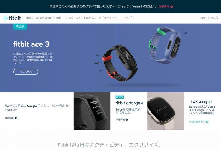 Fitbit公式サイト