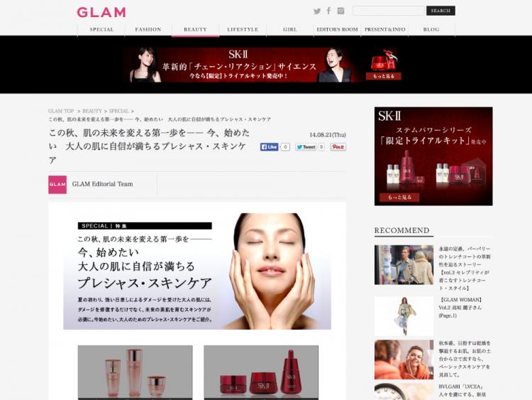 Glam.JP デザインパターン3