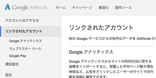 Google AdWords 03