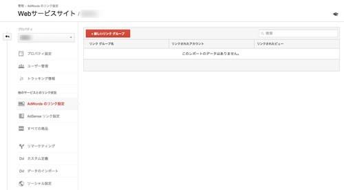Google Analytics Setting 01
