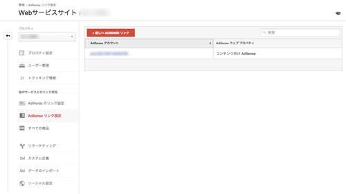 Google Analytics Setting 10