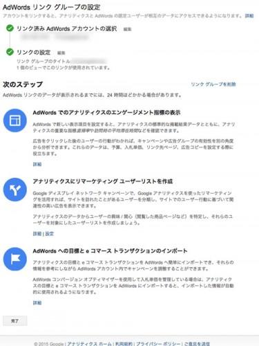 Google Analytics Setting 37