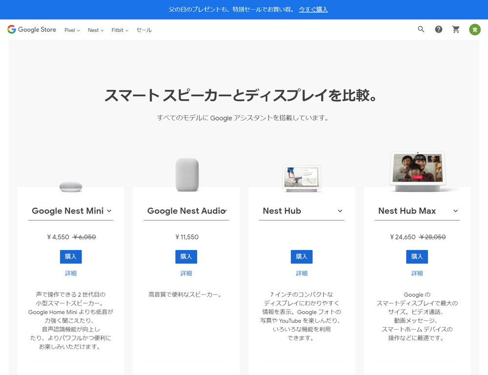 Google:スマート スピーカーとディスプレイを比較