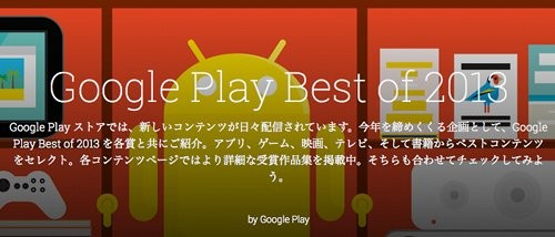 Google Play Best of 2013