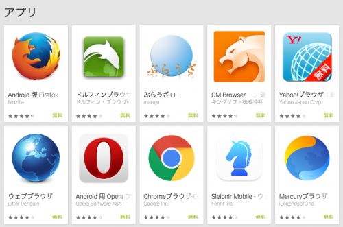 Google Play Browserアプリ