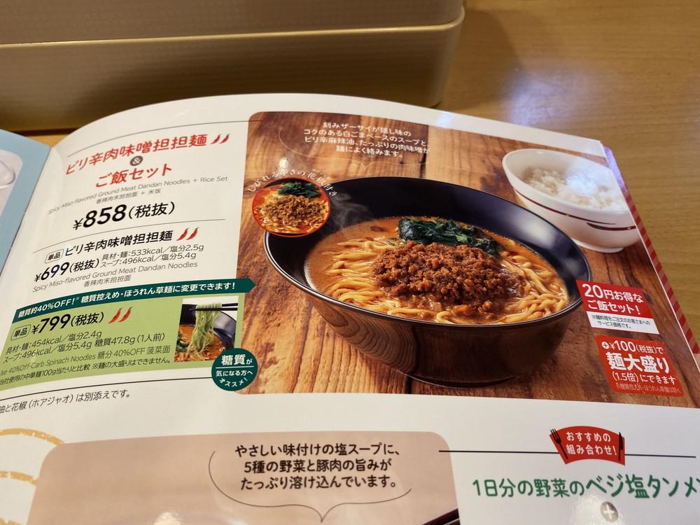 ピリ辛肉味噌担担麺