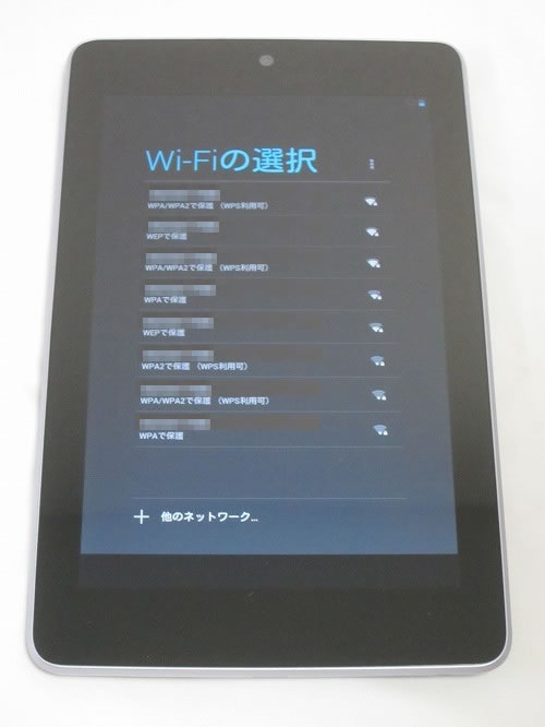 Google Nexus 7 Wifi選択画面