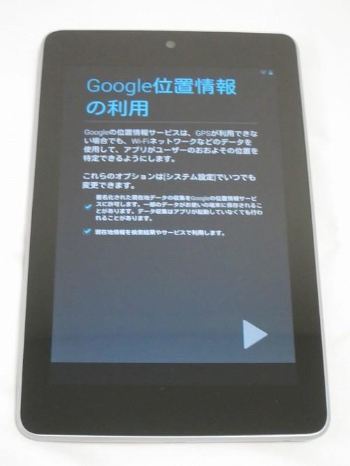 Google Nexus 7 位置情報設定画面