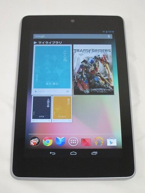 Google Nexus 7 起動画面