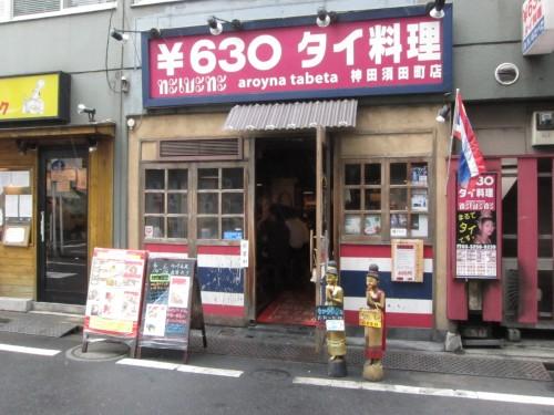 アロイナ タベタ 神田須田町店