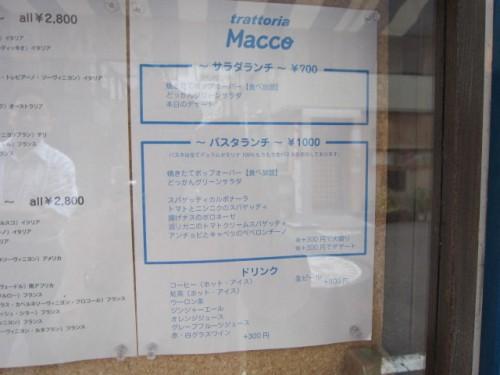trattoria Macco(トラットリア マッコ) ランチメニュー