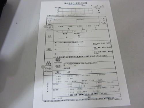 千代田図書館 貸出券発行(変更)申込書