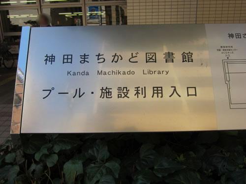 神田まちかど図書館 建物表札