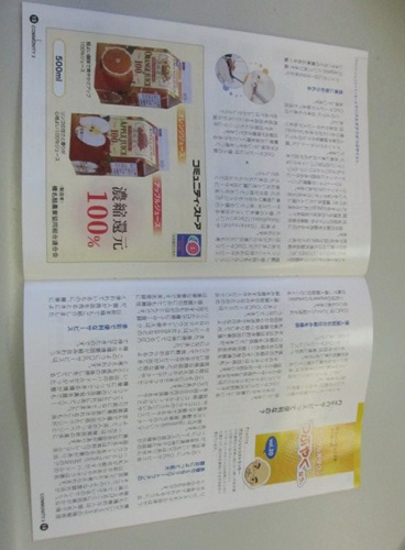 「COMMUNITY」2014年3月号