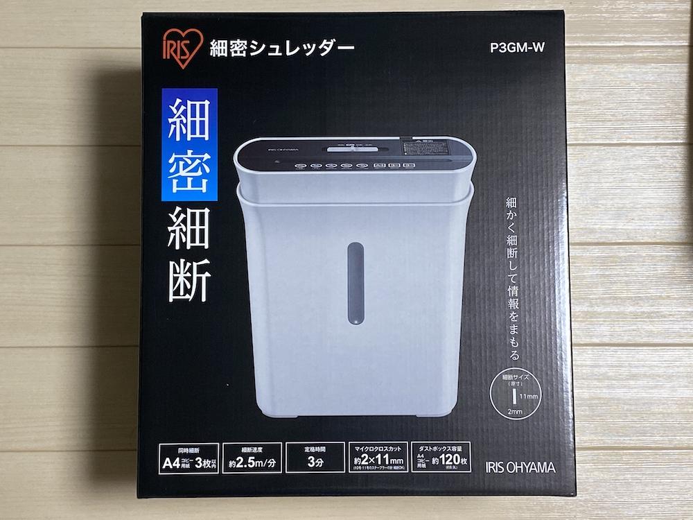 アイリスオーヤマ シュレッダー P3GM-C  外箱